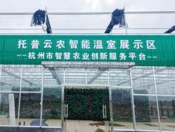 托普云农全自动托管式温室大棚正式落成