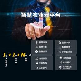 浙江省智慧农业云平台管理系统