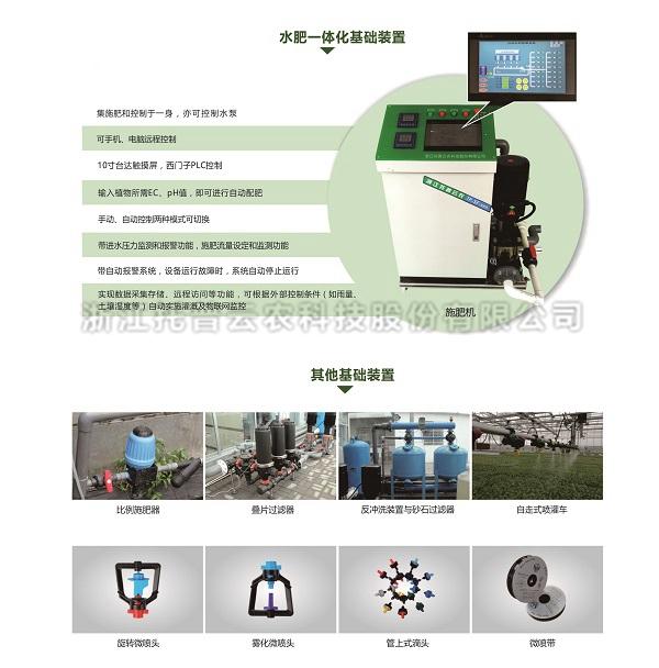 水肥一体化智能监控系统-托普云农物联网