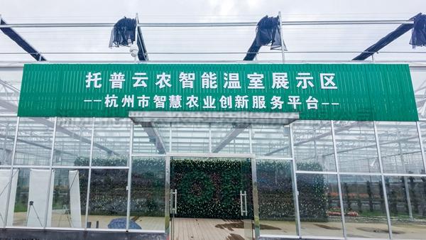 托普云农全自动托管式温室大棚正式落成-托普云农物联网