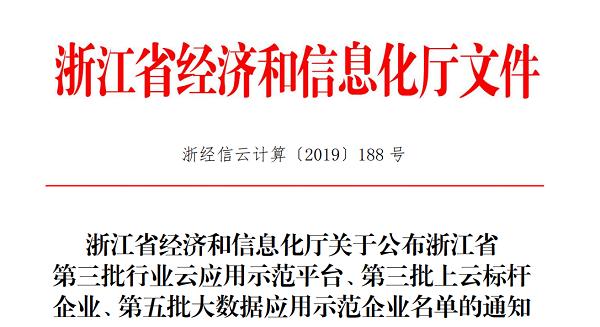托普云农入选浙江省第三批上云标杆企业名单-托普云农物联网
